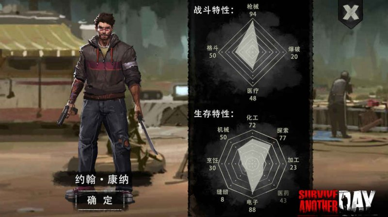 Survive Another Day游戏截图2