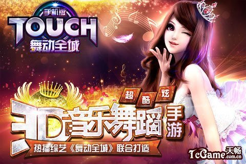 TOUCH舞动全城游戏截图