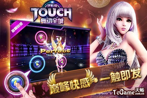 TOUCH舞动全城游戏截图2