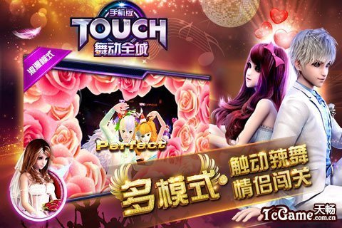 TOUCH舞动全城游戏截图3