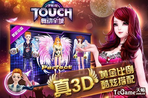 TOUCH舞动全城游戏截图5