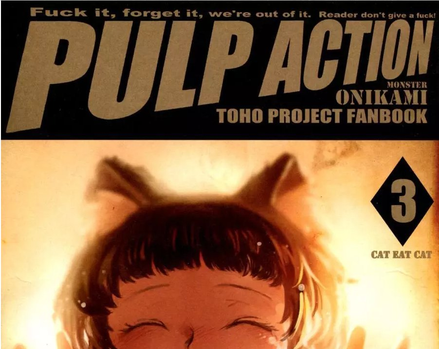 Pulp action漫画