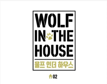 Wolf in the house漫画