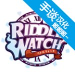 RIDDLE WATCH汉化版